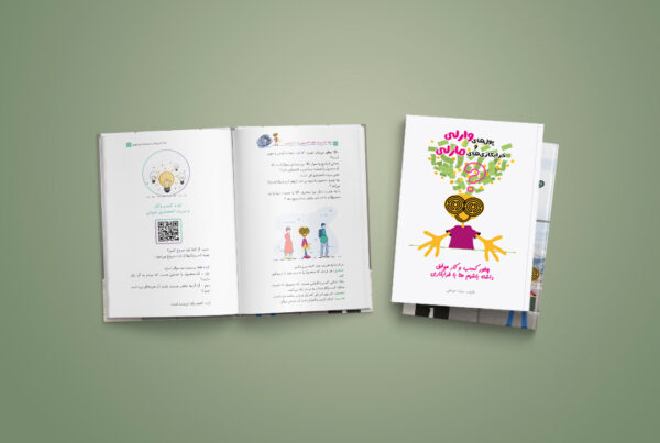 نخستین کتاب کسب و کار برای کودکان و نوجوانان